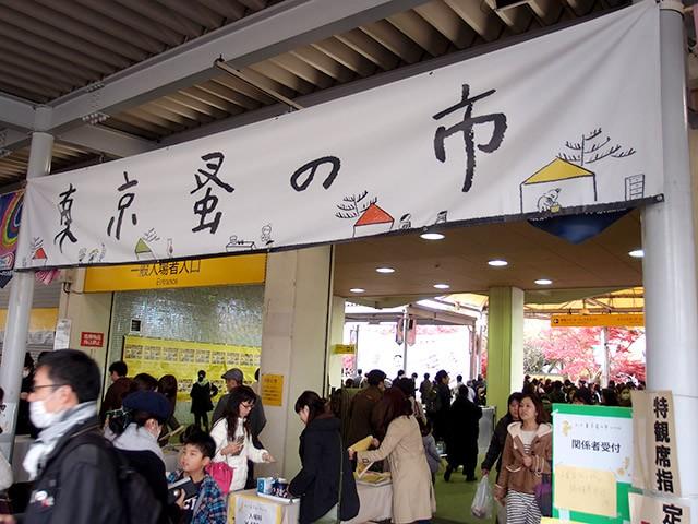 第6回東京蚤の市