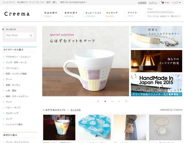 Creema(クリーマ) | ハンドメイド・手作り・クラフト作品の通販、販売サイト