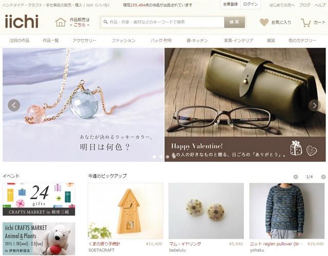 iichi(いいち)| ハンドメイド・クラフト・手仕事品の販売・購入