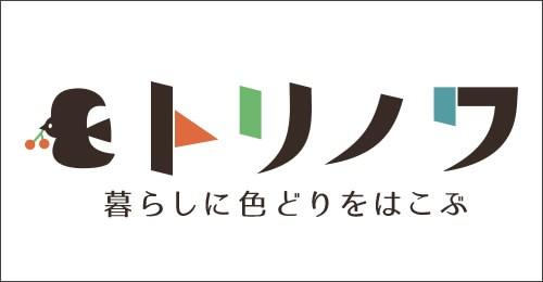 ネットショップ「トリノワ」のロゴ