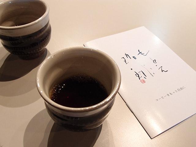 もとえ珈琲の美味しいコーヒー